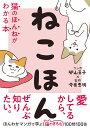 【楽天ブックス限定特典付き】ねこほん 猫のほんねがわかる本 [ 今泉忠明 ]