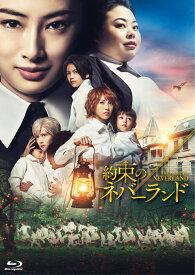 約束のネバーランド スペシャル・エディション【Blu-ray】 [ 浜辺美波 ]