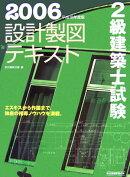 2級建築士試験設計製図テキスト(平成18年度版)