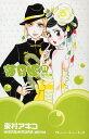 海月姫(11) (Kissコミックス) [ 東村アキコ ]