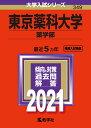 東京薬科大学(薬学部) 2021年版;No.349 (大学入試シリーズ) [ 教学社編集部 ]