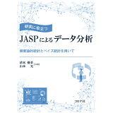 研究に役立つJASPによるデータ分析