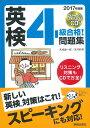 2017年度版 英検R4級合格!問題集 CD付 [ 吉成雄一郎 ]