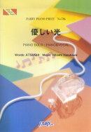 ピアノピース786 優しい光 / EXILE