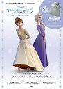 Disney アナと雪の女王2 SPECIAL BOOK ([バラエティ])