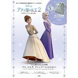 Disneyアナと雪の女王2 SPECIAL BOOK ([バラエティ])