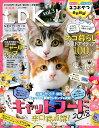 ネコDK(vol.3) キャットフード辛口採点簿!/ネコ暮らしのベストアイディア (晋遊舎ムック)