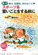 ちいさい・おおきい・よわい・つよい(no.103)