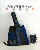 【バーゲン本】和布で手作りバッグ