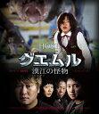 グエムル 漢江の怪物 HDエディション【Blu-ray】 [ ソン・ガンホ ]