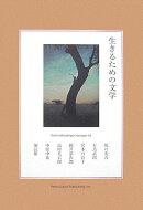 【謝恩価格本】生きるための文学