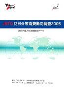 JNTO訪日外客消費動向調査(2005)