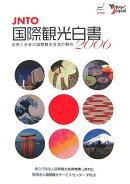 世界と日本の国際観光交流の動向(2006年版)