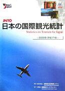 日本の国際観光統計(2005年版)