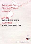 JNTO訪日外客訪問地調査(2005-2006)