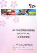 JNTO訪日外客実態調査(2006-2007 訪問地調査)