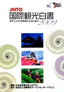 世界と日本の国際観光交流の動向(2009年版)