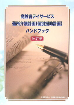 高齢者デイサービス通所介護計画(個別援助計画)ハンドブック改訂版