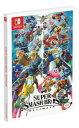 Super Smash Bros. Ultimate: Official Guide SUPER SMASH BROS ULTIMATE [ Prima Games ]