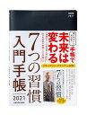 7つの習慣 入門手帳2021 [ フランクリン・プランナー・ジャパン ]