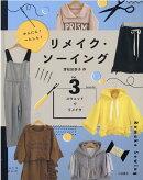 かんたん!へんしん!リメイク・ソーイング(Vol.3)