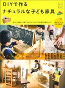 DIYで作るナチュラルな子ども家具