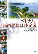 ベトナム/市場経済化と日本企業増補新版
