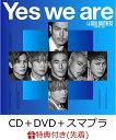 【先着特典】Yes we are (CD+DVD+スマプラ) (ポスター付き) [ 三代目J Soul Brothers from EXILE TRIBE ]