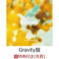 【予約】【先着特典】Gravity / アカシア (Gravity盤 CD+DVD) (特典内容未定)