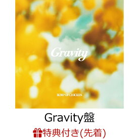【11月中旬以降発送】【先着特典】Gravity盤 「Gravity / アカシア」 (CD+DVD) (「Gravity」ver.クリアファイル(A5サイズ)) [ BUMP OF CHICKEN ]