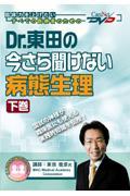 Dr.東田の今さら聞けない病態生理 下巻