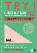 TRY!日本語能力試験N2改訂版
