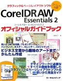 CorelDRAW Essentials 2オフィシャルガイドブック