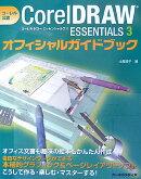 CorelDRAW Essentials 3オフィシャルガイドブック