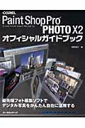 Corel Paint Shop Pro PHOTO 12オフィシャルガイドブッ