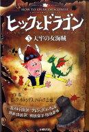 ヒックとドラゴン(3)