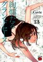 絢爛たるグランドセーヌ 13 (チャンピオンREDコミックス) [ Cuvie ]