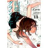 絢爛たるグランドセーヌ(13) (チャンピオンREDコミックス)