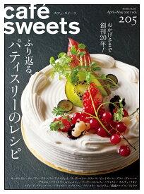 cafe-sweets (カフェースイーツ) vol.205 (柴田書店MOOK) [ 柴田書店 ]