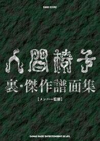 人間椅子 裏・傑作譜面集 (バンド・スコア) [ クラフトーン(音楽) ]