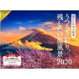 美しい日本の四季~うつろう彩り、残したい原風景~(2020) ([カレンダー])