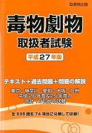 毒物劇物取扱者試験(平成27年版)