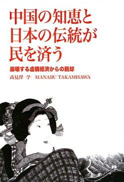 中国の知恵と日本の伝統が民を済う