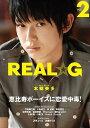 Real・G(vol.2)