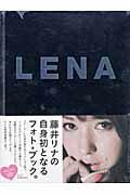 Lena改訂版