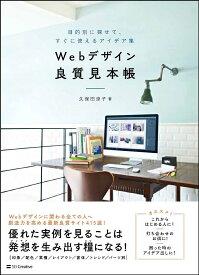 Webデザイン良質見本帳 目的別に探せて、すぐに使えるアイデア集 [ 久保田 涼子 ]
