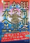 銀河連合から日本へ すべてを元にもどすヒーリングウェーブ
