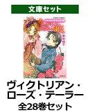 ヴィクトリアン・ローズ・テーラー 全28巻セット
