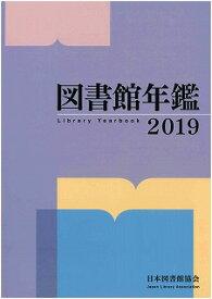 図書館年鑑 2019 [ 日本図書館協会図書館年鑑編集委員会 ]