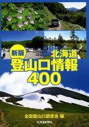 北海道登山口情報400新版